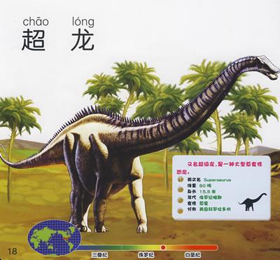 动物 恐龙 400_371