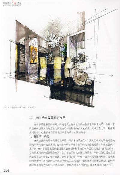 [正版新书]-室内设计手绘表现/夏克梁; 大师室内作品; 美术馆手绘效果
