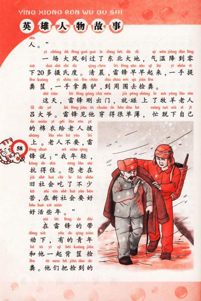 抗日小英雄王二小 刘胡兰 女烈士江姐 赵一曼 白求恩的故事 狼牙山五