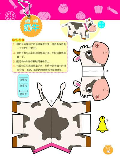 斑马折纸步骤图