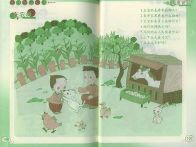 看图说话——幼儿益智丛书