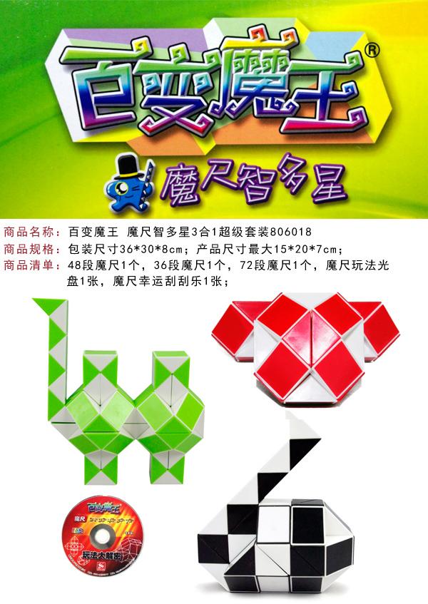 百变魔王 魔尺智多星3合1超级套装(36段/48段/72段)