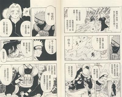 《火影忍者2》((日)岸本齐史.)【简介_书评_在线】
