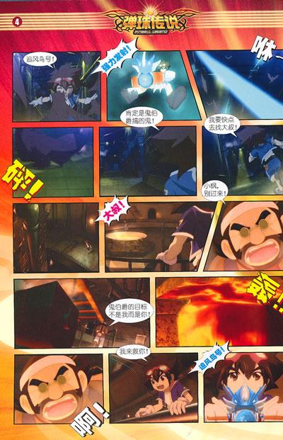 欧阳小枫和天宇好像_弹珠传说续集4-弹珠传说续集的角色介绍