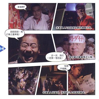 《戴拿奥特曼超炫卡通书15》