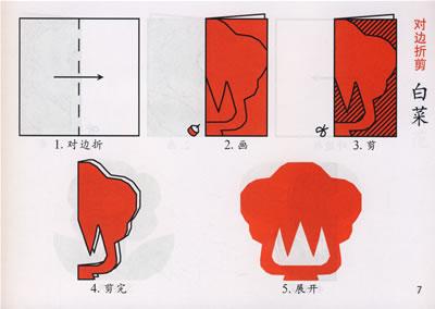 四角剪纸步骤图解