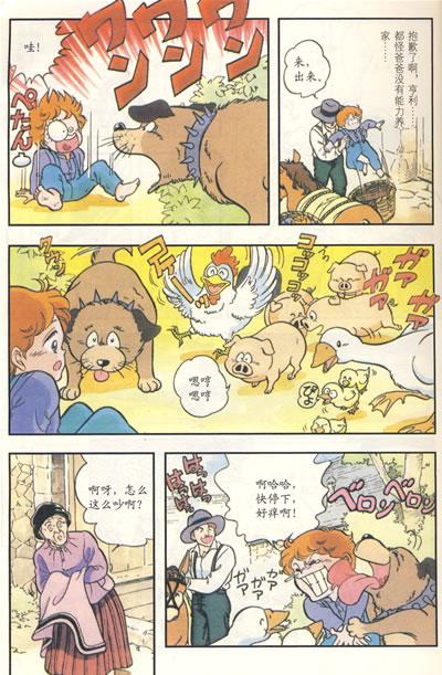 法布尔_其他日本漫画_日韩漫画