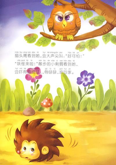 幼儿情商启蒙教育系列:戴面具的小天使