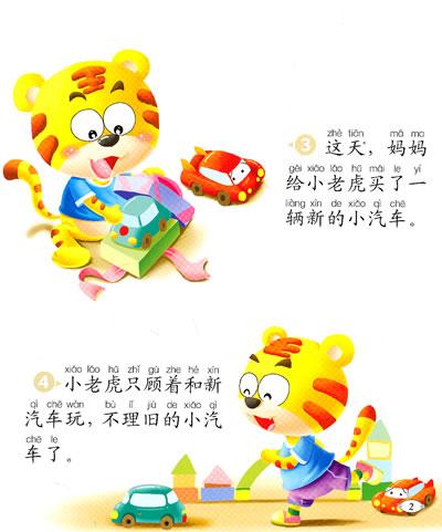 儿童语言发展训练——看图说一说