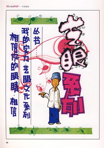2006年毕业于沈阳大学美术学院,同年出版《pop陈列师》系列丛书;2007图片