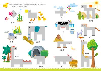 几何图形拼动物图片_图形拼动物_用图形拼动物_用几何图形拼动物_三角牛