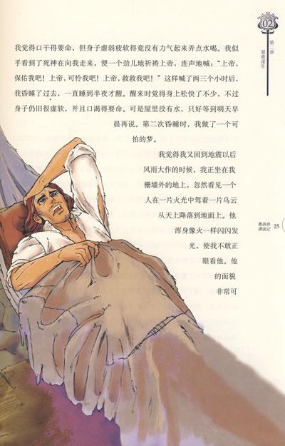 鲁滨孙漂流记(美绘本)