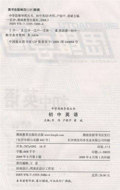 思维导图:初中英语-修订版