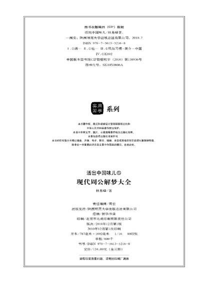 现代周公解梦大全 像Baidu一样方便查询的解梦手册