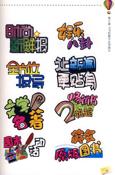《pop手绘标题字速成》