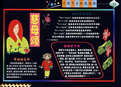 杜春节欧式手抄报