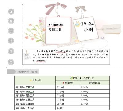 48小时精通sketchup 8中文版草图大师建模设计技巧(含