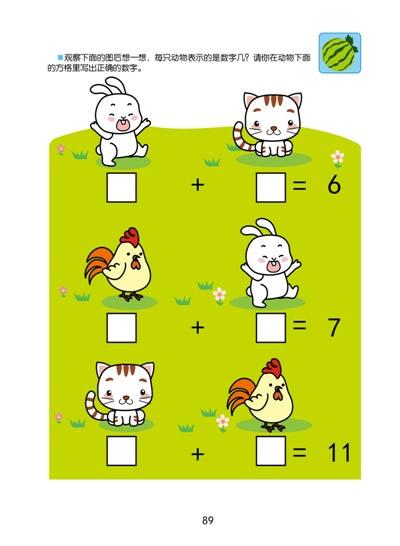 儿童数学思维训练游戏