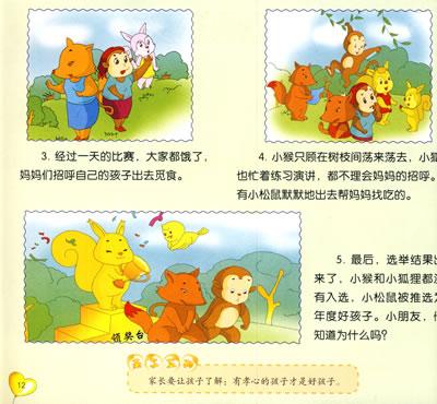 毛驴儿童情景画