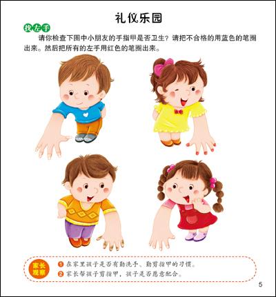 《幼儿礼仪教育2》(北京小红花图书工作室.)【简介