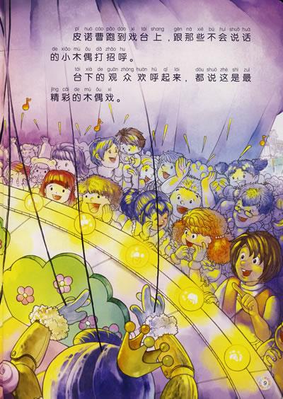 《世界经典童话故事:木偶奇遇记》(施仲杰.)【简介