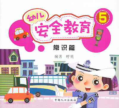 《幼儿安全教育-常识篇》(呼英.)【简介