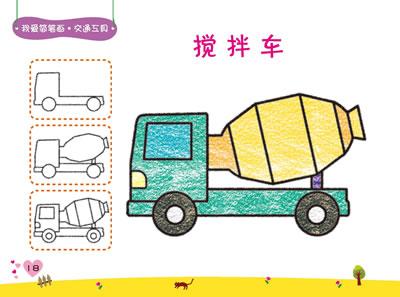 我爱简笔画·交通工具(三步式简笔画教程,易学易仿,轻松开发幼儿美术