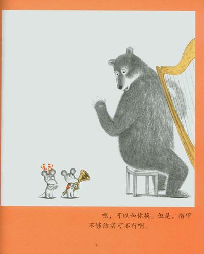 《可爱的鼠小弟11-鼠小弟和音乐会:世界绘本经典中的