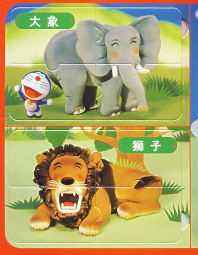 《哆啦a梦与动物世界》是一本以考虑让儿童在游戏的