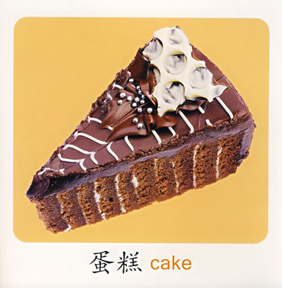 目录 正方形 毛巾 三角形 蛋糕 圆形 盘子 长方形 相框 椭圆形
