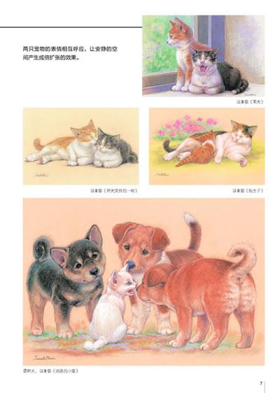超可爱宠物,你也可以画!