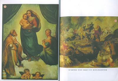 西方美术理论文选:古希腊到20世纪图片