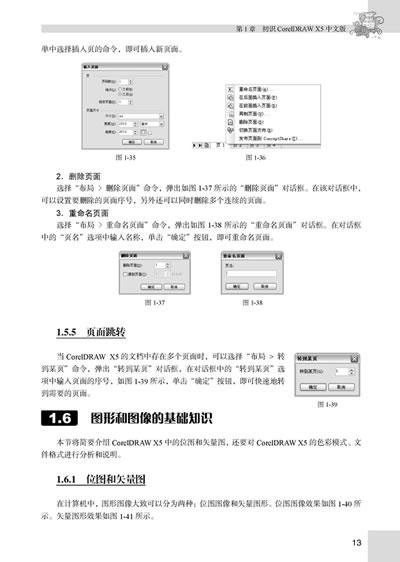 x5图形设计基础教程(第2版)》图片