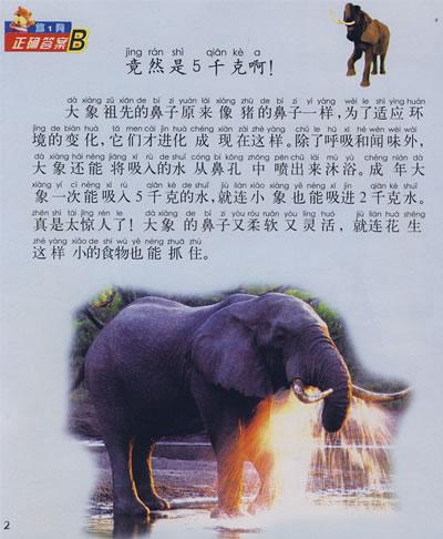 大擂台:动物知识