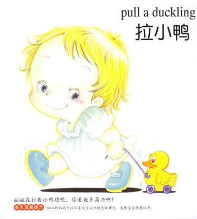 可爱的宝宝——0~3岁宝宝记忆力与想像力训练