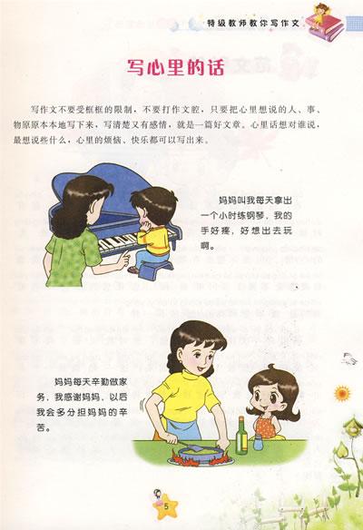 级教师教小学生看图说话写话 一 二年级适用 彩色版图片