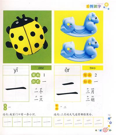 拼音畫畫體育用品的圖方