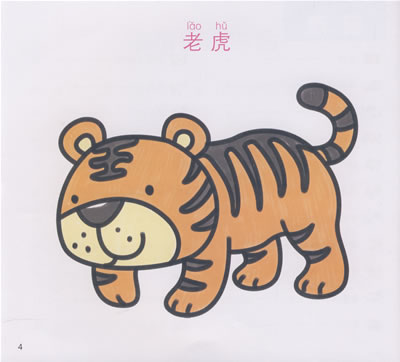 老虎卡通简笔画彩色-牛怎么画简笔画 儿童_猴子怎么画简笔画步骤_奶牛