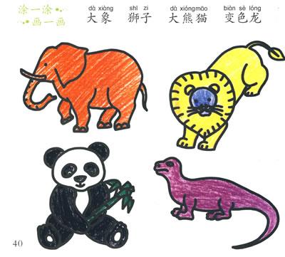智力学画(陆地动物篇)——在学画中开发智力