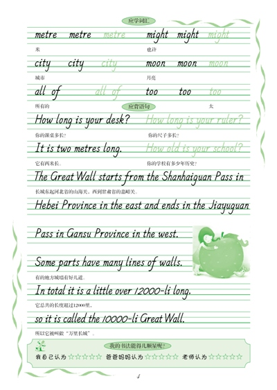 自己英文书法的进步