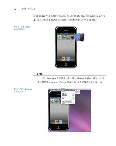 当当网 ios app界面设计创意与实践 (帮你把灵光一闪.