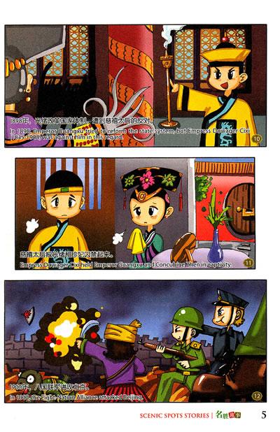 """卡通版""""中国经典故事丛书"""":名胜故事/萧礼编,王国振,汉定图片"""