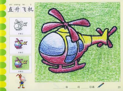 唐克幼儿蒙纸画:交通工具,风景——唐克教你学画画