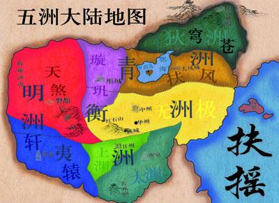 五洲大陆地图升级版+扶摇七国大事记年表+精彩新番外