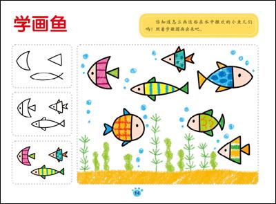 [正版童书]45岁上幼儿绘画启蒙/北京小红花图书工作