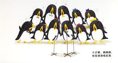 和抱抱熊一起玩:小企鹅:节奏与韵律(适合月龄:3个月)