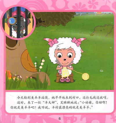 喜羊羊与灰太狼第一套幼儿安全教育读本-宝贝,当心!(套装全四册)