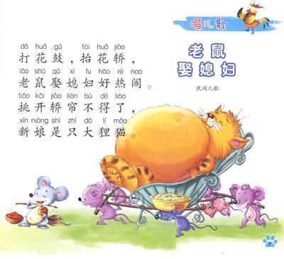 儿童儿歌插画