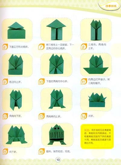 较难折纸蜗牛步骤图
