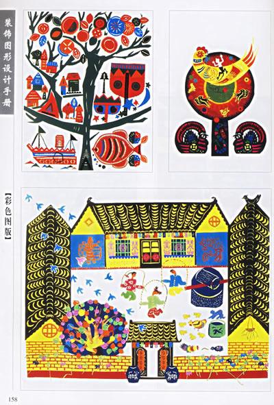装饰图形与工艺,装饰图形设计的启示和借鉴,并按花卉,动物,风景,人物